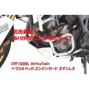 ヘプコ&ベッカー 16'〜17' CRF1000L アフリカツイン エンジンガード ステンレス【当店在庫あり】|sp-shop