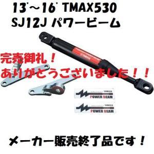 【完売御礼!】13'〜16' TMAX530 SJ12J パワービーム(ダンパーブレースキット) ヤマハ純正|sp-shop