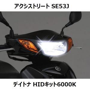【完売御礼!】半額セール!アクシストリート SE53J HIDキット6000K ハイ/ロー切り替え デイトナ|sp-shop