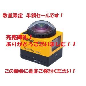 半額セール!在庫調整特価!Kodakコダック PIXPRO SP360 オートバイセット デイトナ 360°全方位撮影!【当店在庫あり】|sp-shop