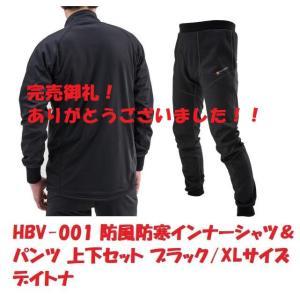 長期在庫特価! HBV-001 防風防寒インナーシャツ&パンツ 上下セット ブラック/XLサイズ  デイトナ【当店在庫あり】|sp-shop