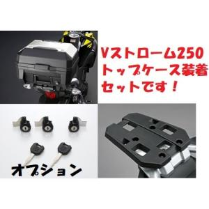 Vストローム250 DS11A トップケース23L装着セット スズキ純正【当店在庫あり】|sp-shop