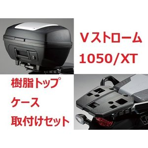 20'〜 Vストローム1050/XT EF11M 35L樹脂トップケース 取付けセット スズキ純正|sp-shop