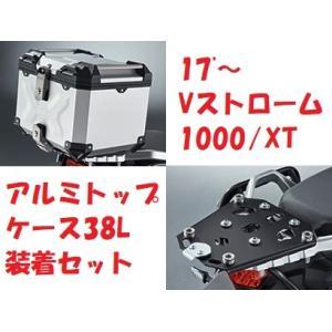 17'〜 Vストローム1000/XT VU51A アルミトップケース38L&トップケースキャリアセット スズキ純正  ※納期が2か月以上かかる場合がございます。|sp-shop