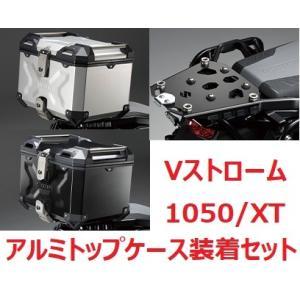 20'〜 Vストローム1050/XT EF11M アルミトップケース38L&トップケースキャリアセット スズキ純正|sp-shop