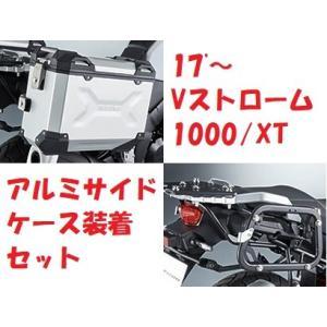 17'〜 Vストローム1000/XT VU51A アルミサイドケース左右&サイドケースキャリアセット スズキ純正  ※納期が2か月以上かかる場合がございます。 sp-shop