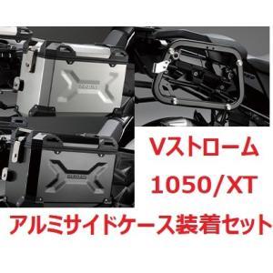 20'〜 Vストローム1050/XT EF11M アルミサイドケース左右&サイドケースキャリアセット スズキ純正|sp-shop