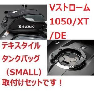 20'〜 Vストローム1050/XT EF11M テキスタイルタンクバッグ(SMALL)取付けセット スズキ純正【当店在庫あり】|sp-shop