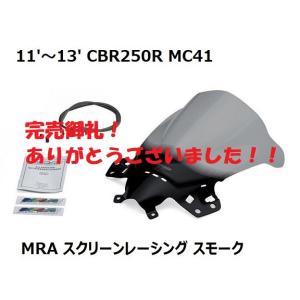 【完売御礼!】30%OFF!11'〜13' CBR250R MC41 MRA スクリーンレーシング スモーク プロト正規品|sp-shop