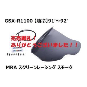 限定1点!91'〜92' GSX-R1100(油冷)MRA スクリーンレーシング スモーク プロト正規品【当店在庫あり】|sp-shop