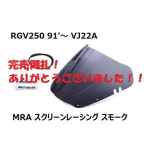 限定1点!91'〜 RGV250Γ VJ22A MRA スクリーンレーシング スモーク プロト正規品【当店在庫あり】|sp-shop