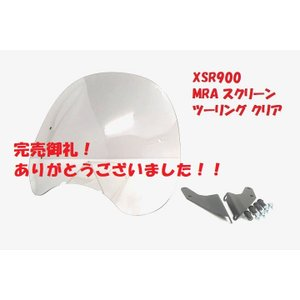 限定1点!16'〜 XSR900 RN46J/RN56J MRAスクリーンツーリング クリア【当店在庫あり】 sp-shop