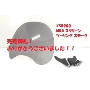 【完売御礼!】限定1点!16'〜 XSR900 RN46J/RN56J MRAスクリーンツーリング スモーク sp-shop