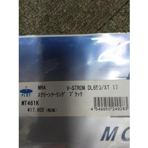 限定1点!17'〜 V-ストローム650/XT C733A MRA スクリーンツーリング ブラック【当店在庫あり】|sp-shop|02