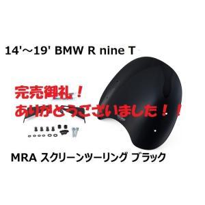 半額セール!展示品特価!14'〜19' BMW R nine T MRA スクリーンツーリング ブラック PLOT正規品【当店在庫あり】|sp-shop