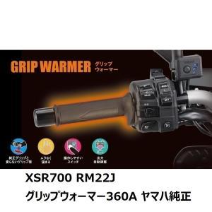 XSR700 RM22J グリップウォーマー(グリップヒーター)360A  ヤマハ純正【当店在庫あり】|sp-shop