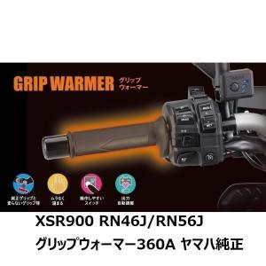 XSR900 RN46J/RN56J グリップウォーマー(グリップヒーター)360A  ヤマハ純正【当店在庫あり】 sp-shop