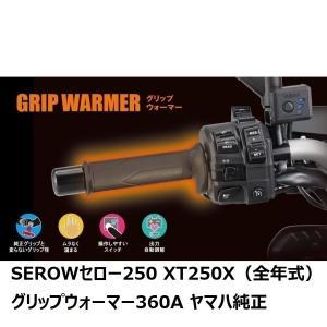 SEROWセロー250 XT250X(全年式)グリップウォーマー(グリップヒーター)360A  ヤマハ純正【当店在庫あり】|sp-shop