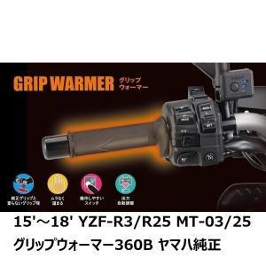 15'〜18' YZF-R3/R25 MT-03/25 グリップウォーマー(グリップヒーター)360B ヤマハ純正【当店在庫あり】|sp-shop