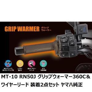 MT-10 RN50J  グリップウォーマー(グリップヒーター)360C&ワイヤーリードU52 装着2点セット ヤマハ純正【当店在庫あり】|sp-shop