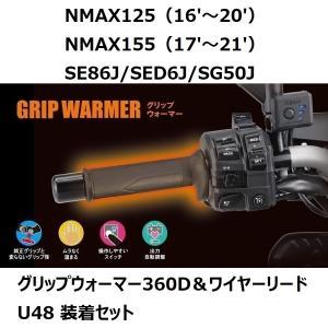 NMAX125/155(全年式)グリップウォーマー(グリップヒーター)360D&ワイヤーリードU48 装着2点セット ヤマハ純正【当店在庫あり】|sp-shop