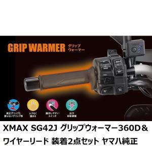 XMAX SG42J グリップウォーマー(グリップヒーター)360D&ワイヤーリードU48 装着2点セット ヤマハ純正【当店在庫あり】|sp-shop