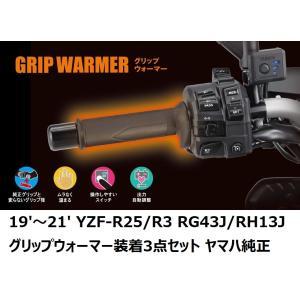 19'〜 YZF-R25/R3 RG43J/RH13J グリップウォーマー360D+ワイヤーリード2+ボルト 装着3点セット ヤマハ純正|sp-shop