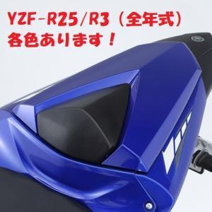 YZF-R25/R3(全年式)各色シングルシートカウル ヤマハ純正【当店在庫あり】|sp-shop