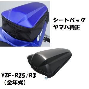 YZF-R25/R3(全年式)シートバッグ各色 ヤマハ純正【当店在庫あり】|sp-shop