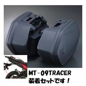15'〜17' MT-09Tracerトレーサー サイドケース装着4点セット ヤマハ純正【当店在庫あり】|sp-shop
