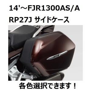 14'〜FJR1300AS/A RP27J サイドケース 各色 ヤマハ純正 |sp-shop