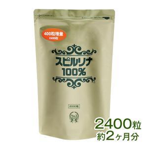 スピルリナ100% 2400粒 【サプリメント】ポイント消化...