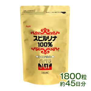 SGF強化スピルリナ100% 1800粒 【サプリメント】...