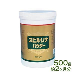 スピルリナ・パウダー(粉末) 500g 【スーパーフード】...