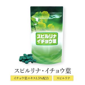 スピルリナ・イチョウ葉 1200粒 【サプリメント】...