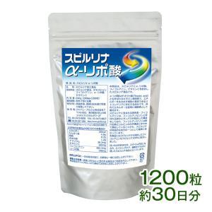 スピルリナ・α(アルファ)リポ酸 1200粒 【サプリメント...