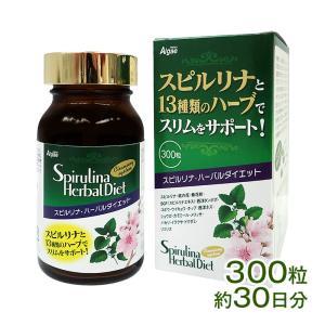 スピルリナ・ハーバルダイエット 300粒 【サプリメント】...