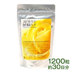 スピルリナ・花粉ケア サプリメント