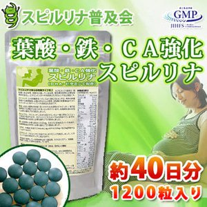 ベーシックタイプのスピルリナをベースに、葉酸、鉄、カルシウムを強化し、さらにスピルリナに含まれていな...