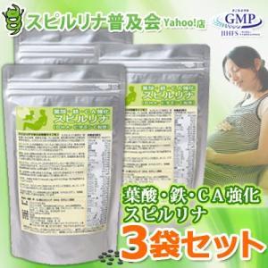 葉酸・鉄・カルシウム強化スピルリナ 3袋セット 【サプリメン...