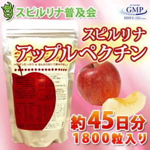 スピルリナ・アップルペクチン 1800粒 【サプリメント】...