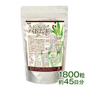 スピルリナ・ハトムギ  1800粒 【サプリメント】...