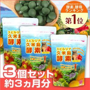 スピルリナ久米島酵素 3袋セット 【サプリメント】...