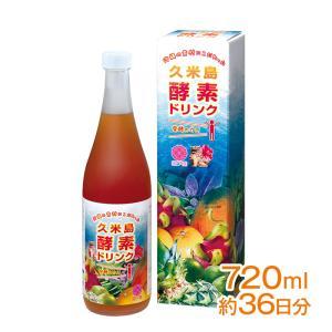 久米島酵素ドリンク 無添加 原液100%