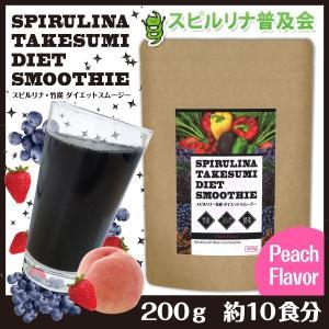 スピルリナ・竹炭ダイエットスムージー 200g入(約10食分...