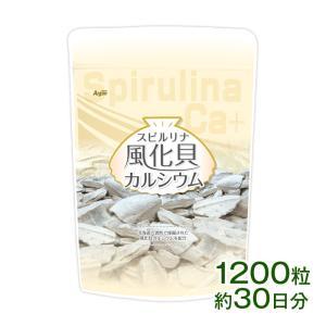 スピルリナ風化貝カルシウム 【サプリメント】...