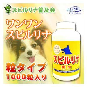 ペット&観賞魚用スピルリナ100% ワンワン・スピルリナ(粒...