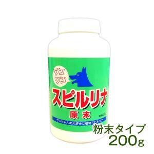 ペット&観賞魚用スピルリナ100% ワンワン・スピルリナ(粉...