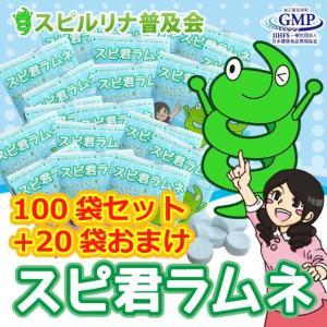 スピ君ラムネ 100個セット ラムネ20個+スピルリナ200...