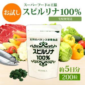 スピルリナ100% 200粒 【サプリメント】ポイント消化...